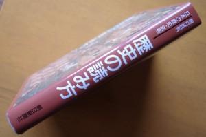 歴史の読み方(朝日新聞社)