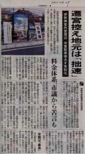伊勢神宮内宮周辺駐車場有料化開始の朝日新聞記事(2012-02-29)