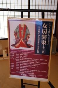 女房装束(十二単)