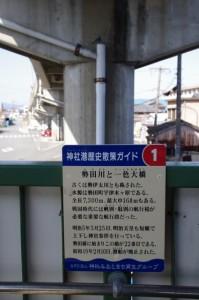一色大橋(勢田川)の説明板