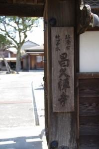山門(昌久寺)