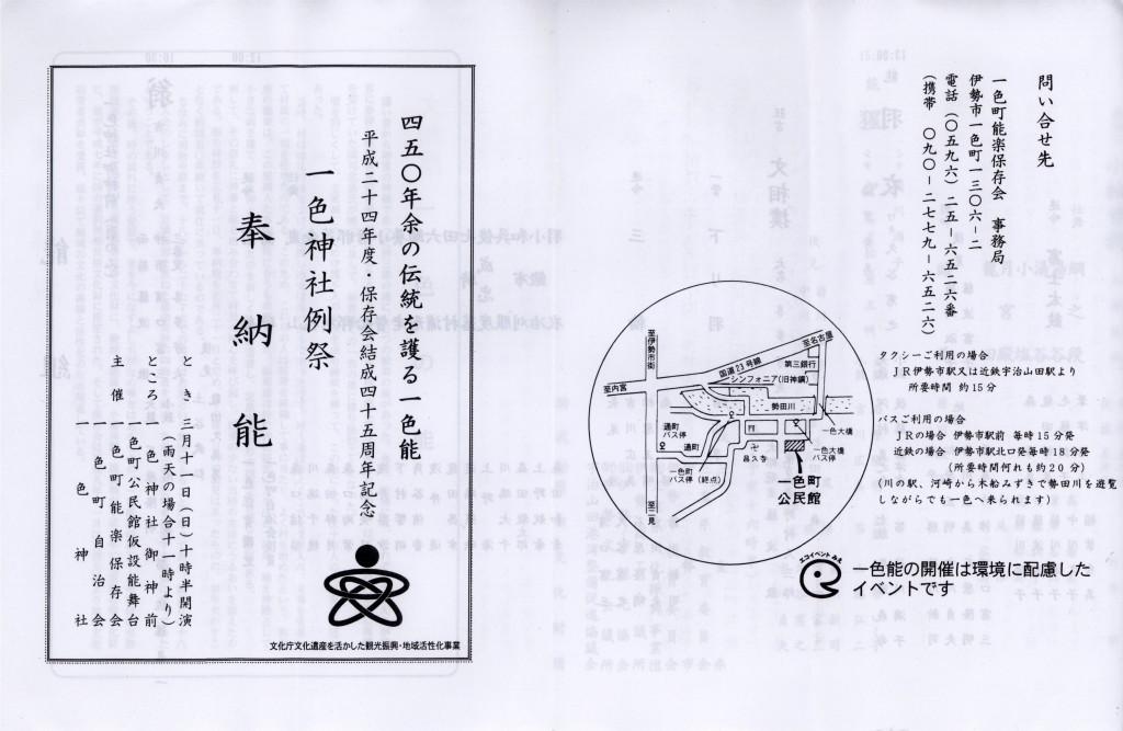 一色神社例祭奉納能「能組」(1/4)