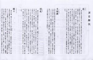 一色神社例祭奉納能「能組」(2/4)