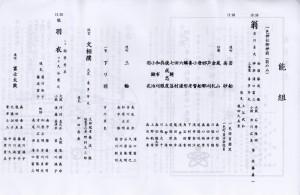 一色神社例祭奉納能「能組」(3/4)