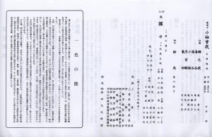 一色神社例祭奉納能「能組」(4/4)