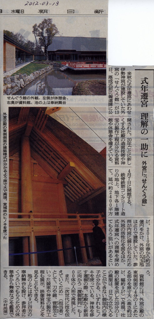 せんぐう館落成式前のプレス公開、朝日新聞記事(2012-03-14)
