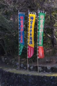 神宮奉納大相撲の幟(宇治橋付近)