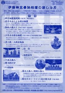 第57回神宮奉納大相撲のパンフレット