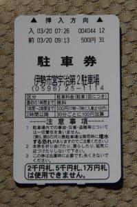駐車券(伊勢市営宇治駐車場)