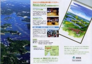 横山ビジターセンターのパンフレット
