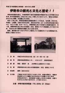 平成23年度伊勢市観光人材育成・おもてなし研修のパンフレット