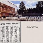 式年遷宮 上棟祭(内宮)、朝日新聞記事
