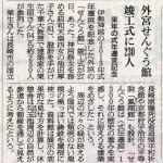 式年遷宮記念 せんぐう館 竣工式、朝日新聞記事