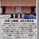 式年遷宮 上棟祭(外宮)、朝日新聞記事