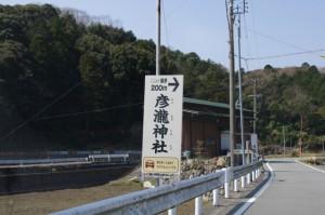 彦瀧神社(鳥羽市)への案内板