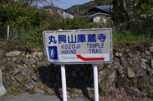 丸興山庫蔵寺への案内板
