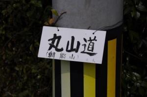 「丸山道」の案内板