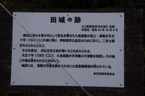 田城城跡の説明板(鳥羽市)