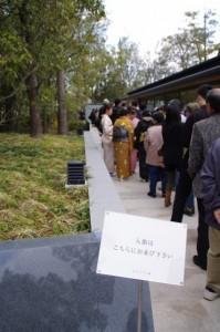 入館待ちの列(式年遷宮記念せんぐう館)