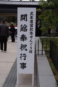 式年遷宮記念せんぐう館 開館奉祝行事の案内板