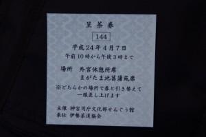 呈茶券(伊勢茶道協会の奉仕)