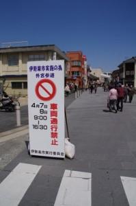 車両通行止め(外宮参道)