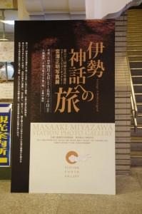 「伊勢神話への旅」宮澤正明写真展