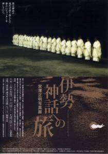「伊勢神話への旅」宮澤正明写真展パンフレット