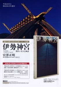 写真集「伊勢神宮 現在に生きる神話」のパンフレット