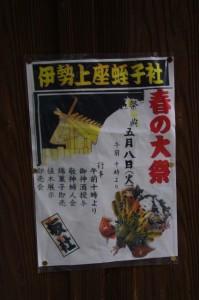 伊勢上座蛭子社 春の大祭の掲示