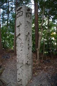 道標(D25)、伊勢市の石造遺物