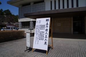 郷土の偉人三人展(村山龍平記念館)