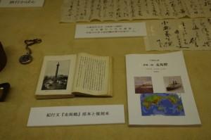 小林政太郎翁世界一周旅行の紀行文