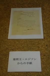 発明王エジソンから御木本幸吉翁への手紙