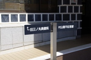 村山龍平記念館前の案内板