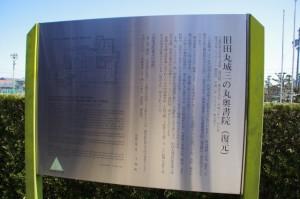 旧田丸城三の丸奥書院(復元)の説明板