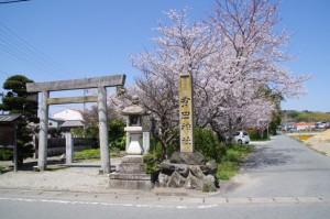 有田神社(小俣町湯田)