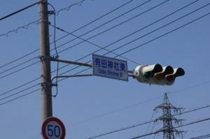 「有田神社東(Uda Shrine E.)」交差点