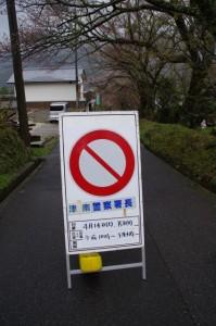 「三多気の桜」まつりで通行止
