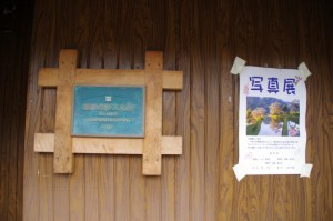 登録有形文化財(藁葺きの家)