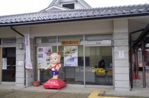 観光案内所(姫石の湯)