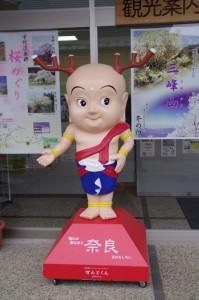 奈良県のゆるキャラ「せんとくん」