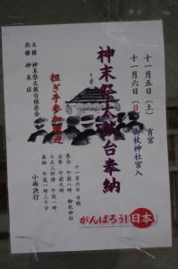 神末祭太鼓台奉納の案内(2011)