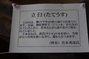 立臼の説明(御杖神社駐車場)