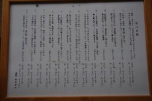 石つき唄(御杖神社駐車場)
