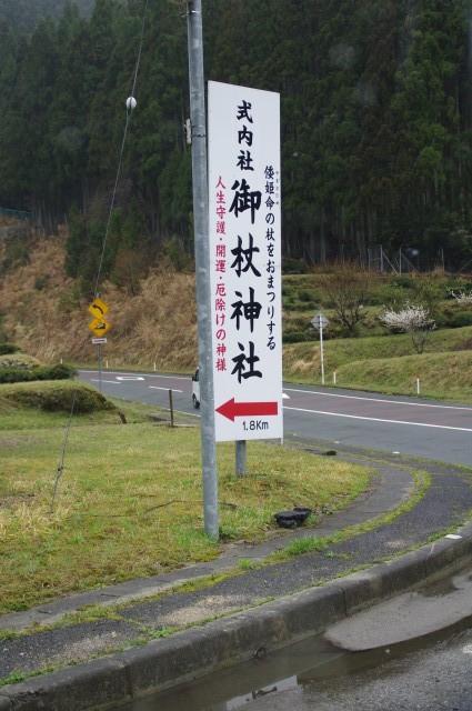 御杖神社の案内板(国道369号線)