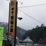 道の駅 御杖・姫石の湯