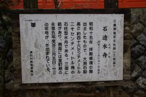 石造水舟の説明板、仲山神社(美杉町八知)