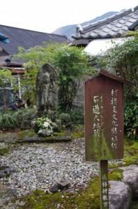 石造六地蔵の説明板(美杉町八知、仲山神社前)