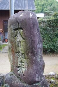 太日如来石(美杉町八知、仲山神社前)
